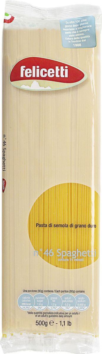 Пастифичио Феличетти № 046 Спагетти, 500 гМС-00003350Спагетти Felicetti великолепно сочетаются как с густыми классическими соусами на основе сливок, фарша, томатов, морепродуктов или рыбы. Варить в кипящей подсоленной воде 11 минут. История пасты FELICETTI началась в 1908 году и насчитывает более ста лет. Представители четвертого поколения, возглавляют компанию сегодня и воплощают в жизнь мечту дедушки Валентино, начинавшего небольшое семейное производство. Благодаря постоянному усовершенствованию качества продукции, технологических процессов, а также постоянному повышению квалификации сотрудников, компания Felicetti достигает устойчивого и прибыльного роста. Благодаря непрерывным исследованиям и новым разработкам ежегодно выводит на рынок многочисленные новые макаронные изделия премиум-класса. Лайфхаки по варке круп и пасты. Статья OZON Гид