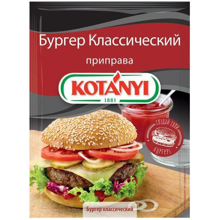Kotanyi приправа бургер классический, 25 г kotanyi укроп измельченный 11 г