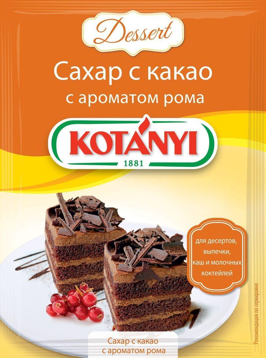 Kotanyi приправа сахар с какао с ароматом рома, 45 г kotanyi укроп измельченный 11 г