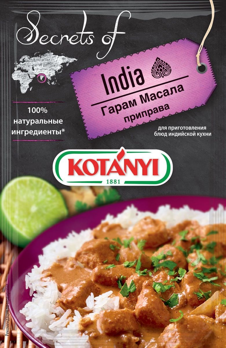 Kotanyi приправа гарам масала, 20 г kotanyi для блюд вок 320 г