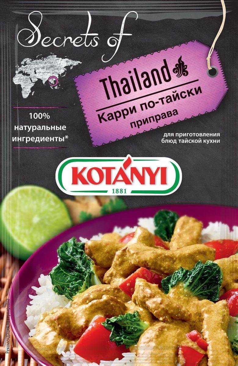 Kotanyi приправа карри по-тайски, 20 г kotanyi приправа лук жареный 110 г
