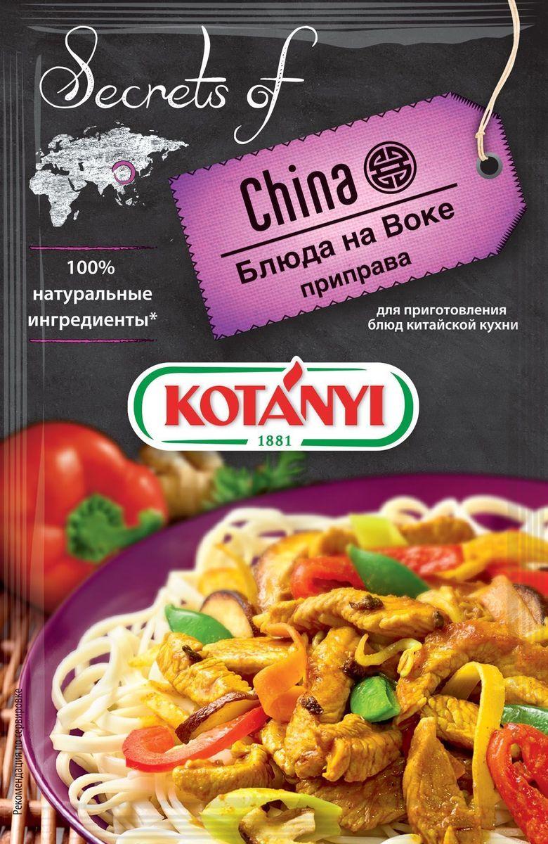 Kotanyi приправа блюда на воке, 20 г kotanyi для блюд вок 320 г
