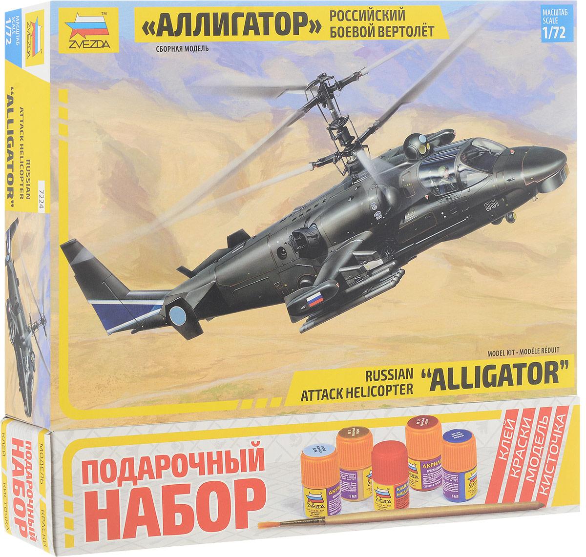 Звезда Набор для сборки и раскрашивания Российский боевой вертолет Ка-52 Аллигатор николай якубович ударные вертолеты россии ка 52 аллигатор и ми 28н ночной охотник