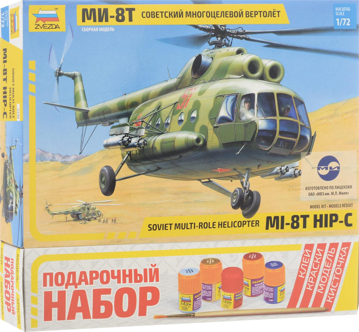 Звезда Набор для сборки и раскрашивания Советский многоцелевой вертолет Ми-8Т