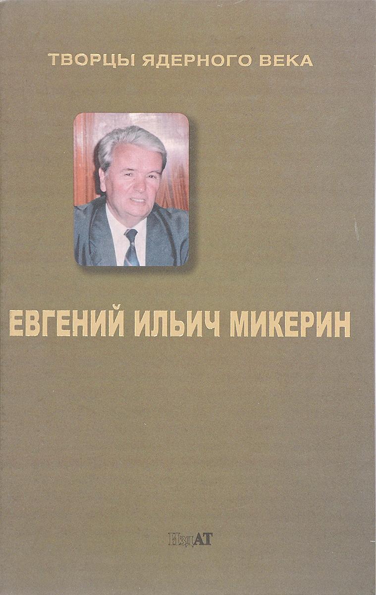 Козлова Е. Евгений Ильич Микерин. Дорога, выбираемая словом `надо`…