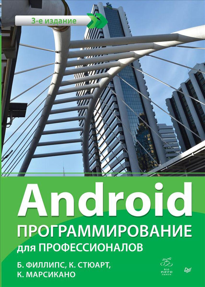 Б. Филлипс, К. Стюарт, К. Марсикано Android. Программирование для профессионалов филлипс билл стюарт кэмерон марсикано к android программирование для профессионалов