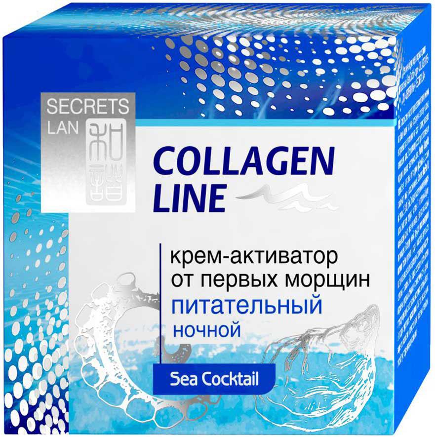 Секреты Лан Collagen Line Крем-активатор ночной для лица от первых морщин