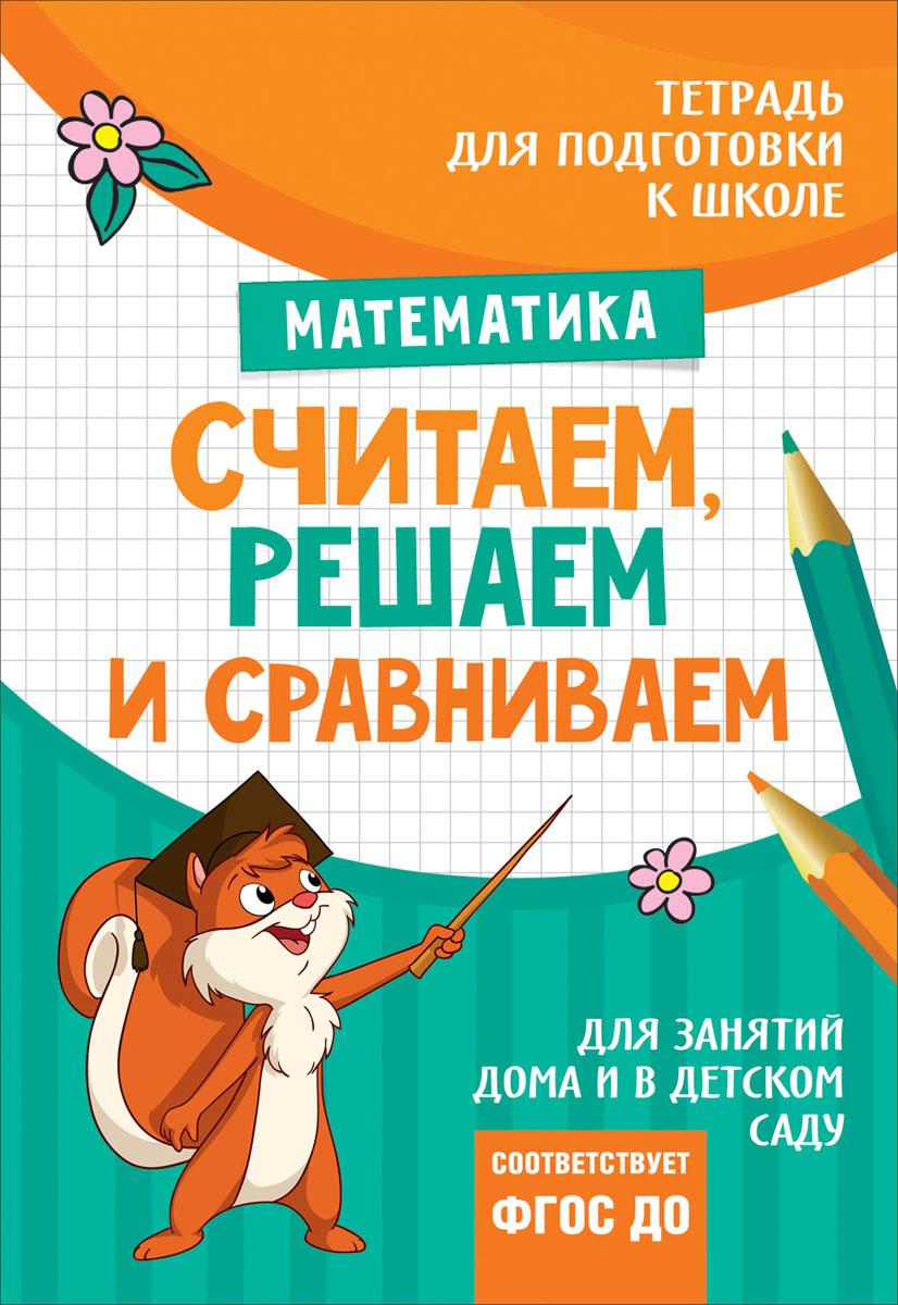 Т. И. Беляева Считаем, решаем и сравниваем беляева т альбом по подготовке к школе математика фгос до