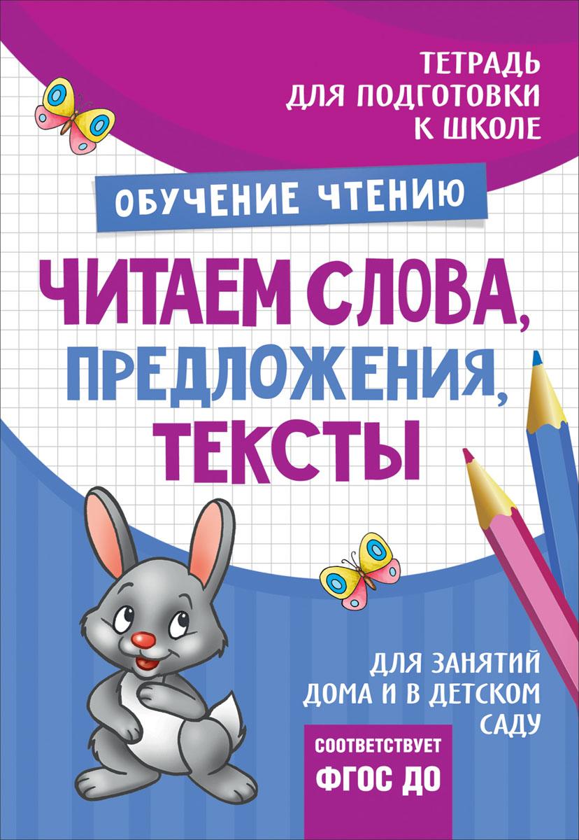 С. А. Лаптева Читаем слова, предложения, тексты