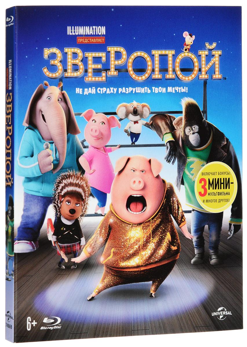 Зверопой (Blu-ray) зверопой blu ray 3d