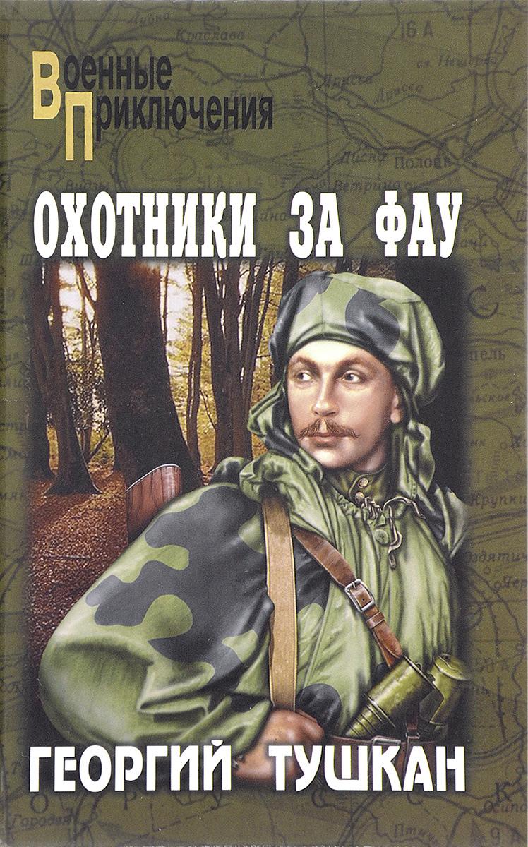 Тушкан Г. Охотники за ФАУ