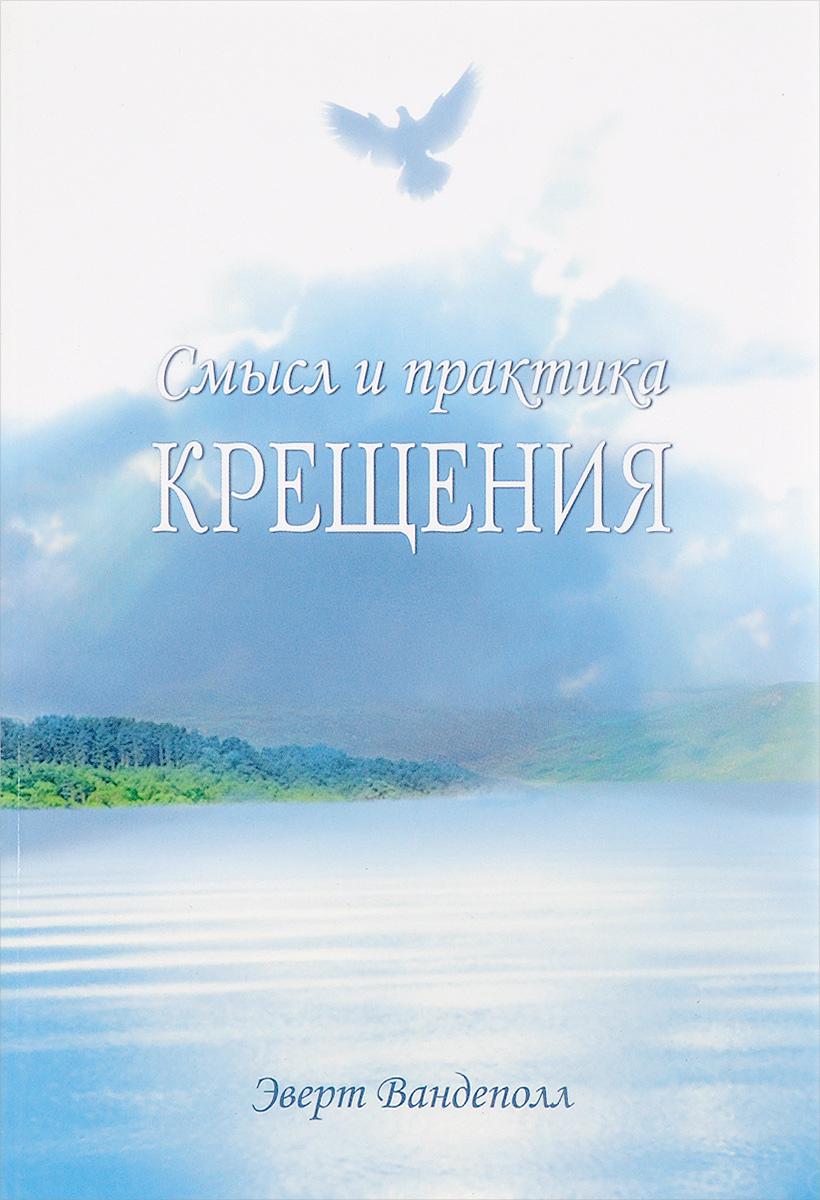 Вандеполл Э. Смысл и практика крещения