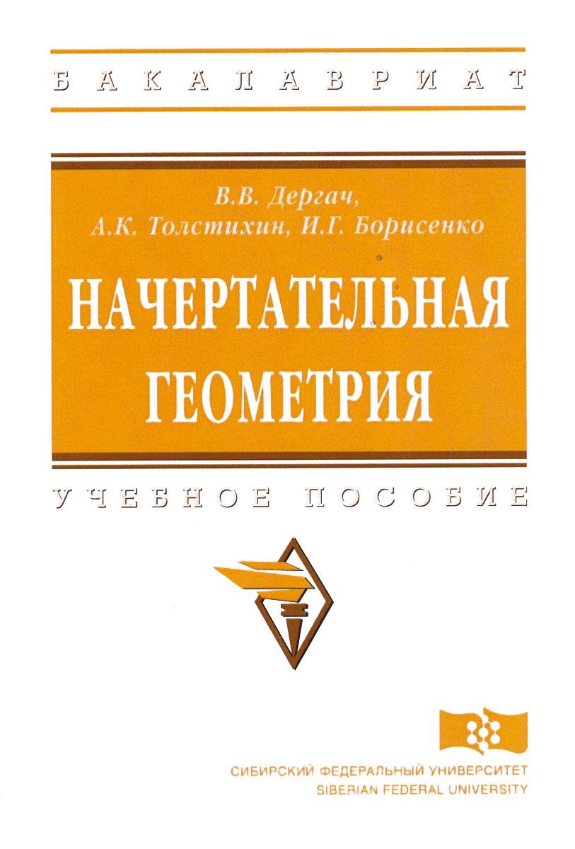 В. В. Дергач, А. К. Толстихин, И. Г. Борисенко Начертательная геометрия. Учебное пособие