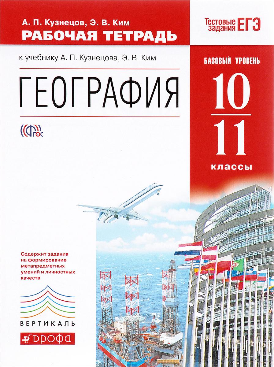 А. П. Кузнецов, Э. В. Ким География. 10-11 класс. Базовый уровень. Рабочая тетрадь