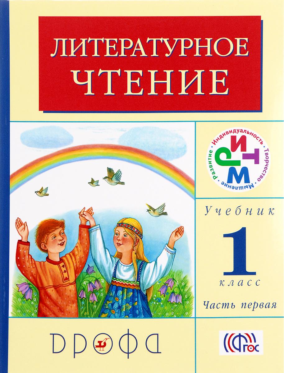 Г. М. Грехнева, К. Е. Корепова Литературное чтение. 1 класс. Учебник. Часть 1