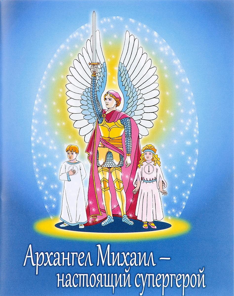 Архангел Михаил - настоящий супергерой россия икона архангел михаил
