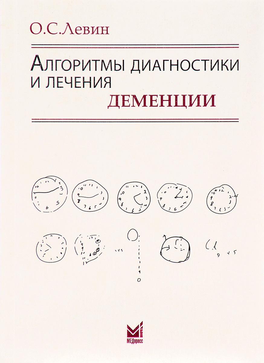 О. С. Левин Алгоритмы диагностики и лечения деменции левин о алгоритмы диагностики и лечения деменции