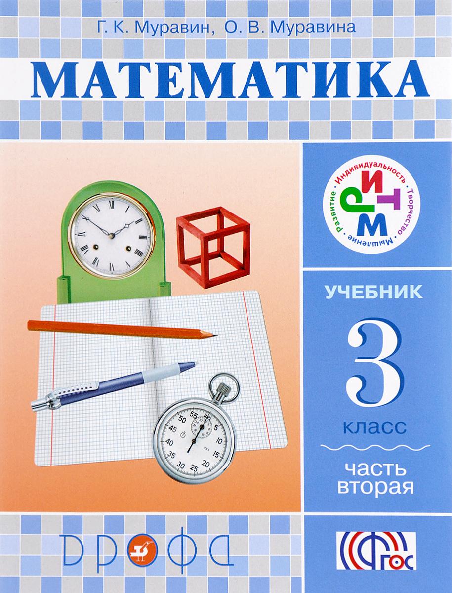Г. К. Муравин, О. В. Муравина Математика. 3 класс. Учебник. Часть 2