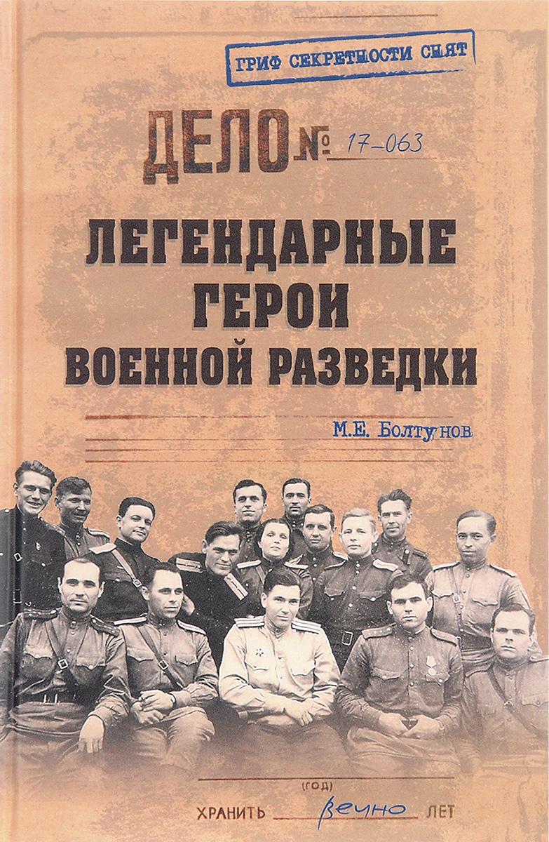 М. Е. Болтунов Легендарные герои военной разведки
