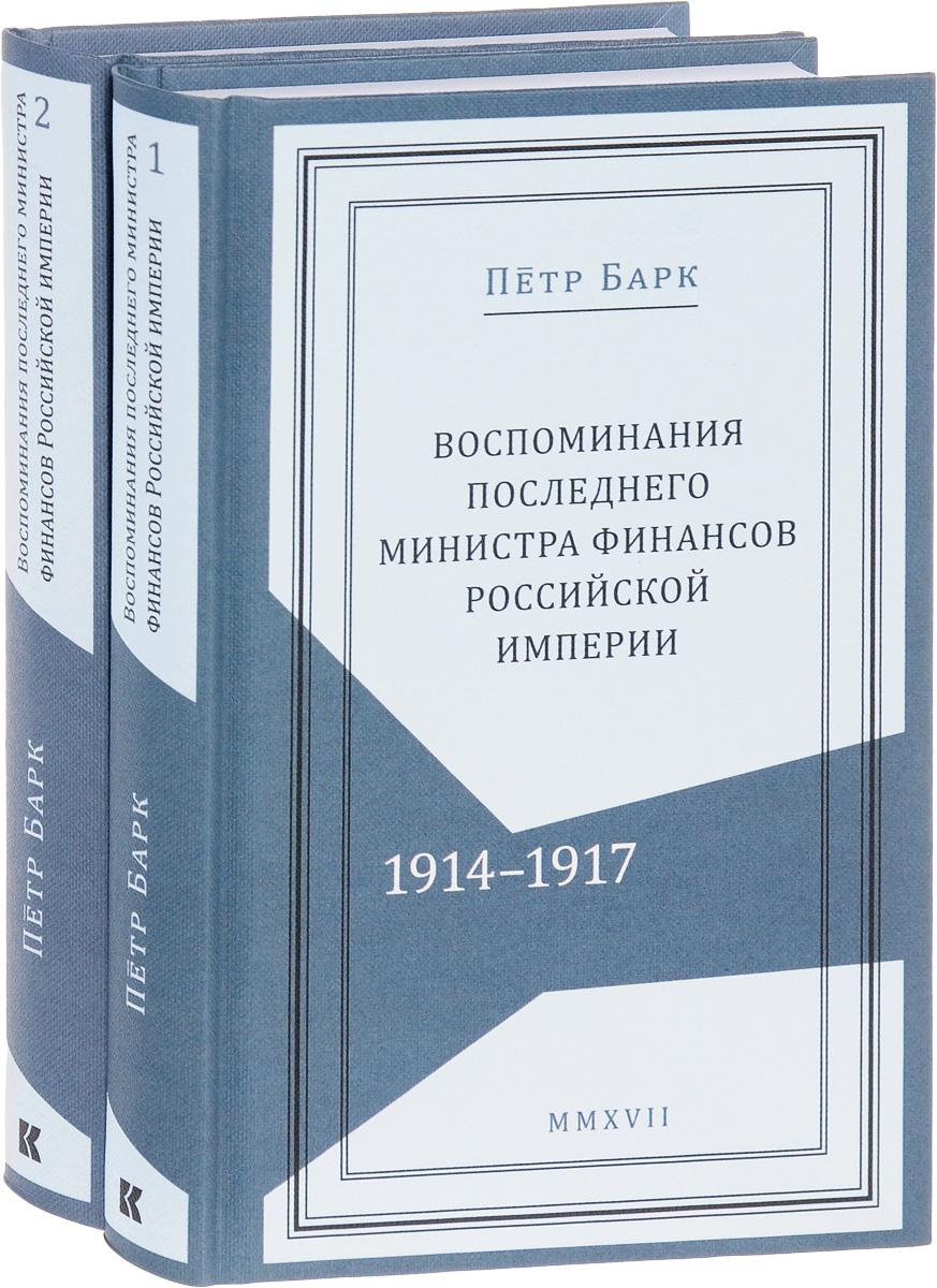 Петр Барк Петр Барк. Воспоминания последнего министра финансов Российской империи. В 2 томах (комплект из 2 книг)