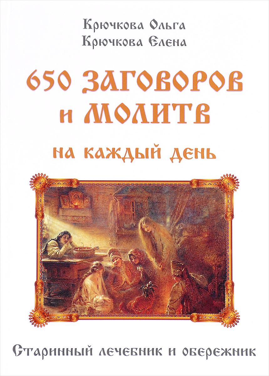 Ольга Крючкова, Елена Крючкова 650 заговоров и молитв на каждый день крючкова о крючкова е 650 заговоров и молитв на каждый день старинный лечебник и обережник