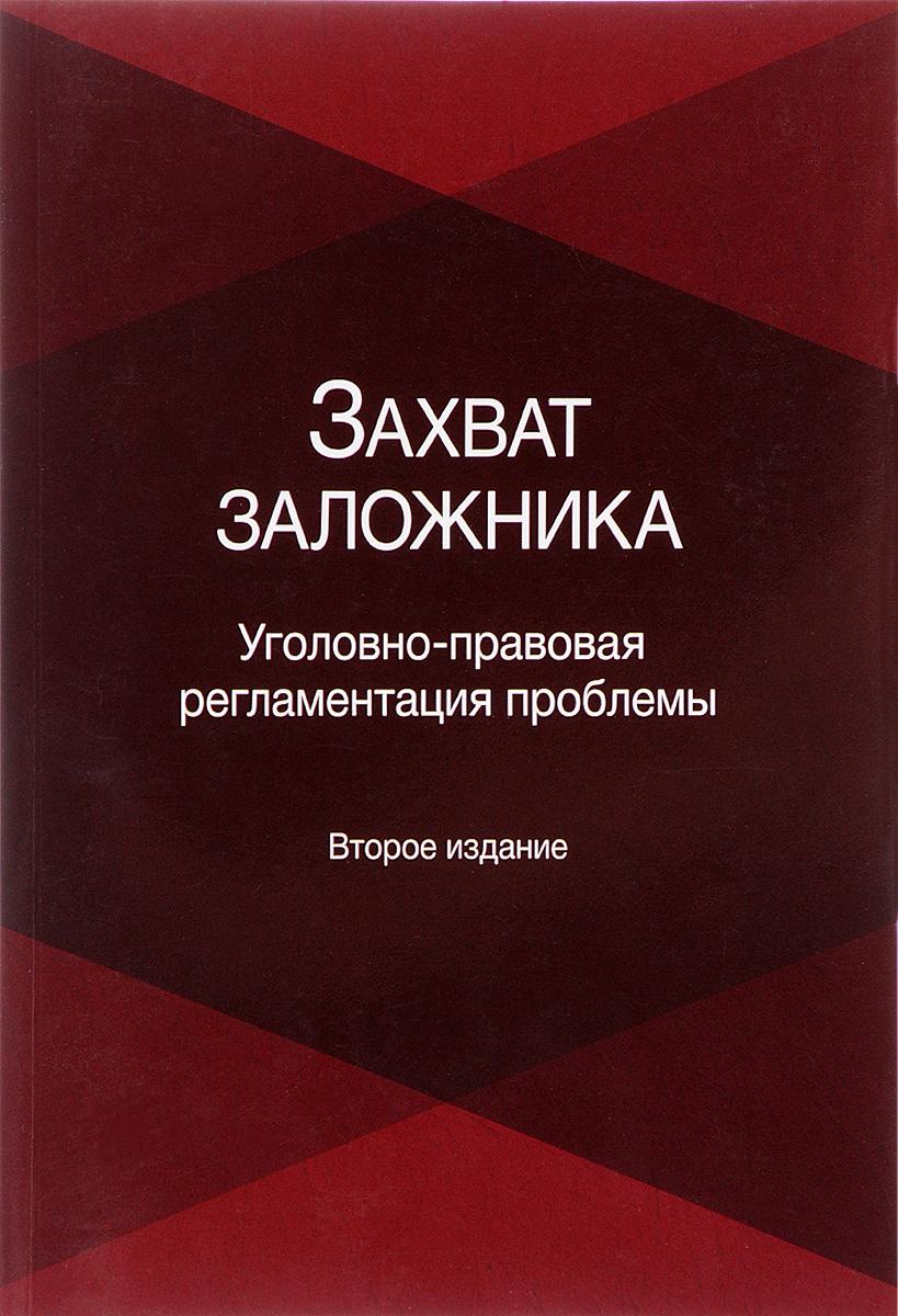 И. И. Ординарцев, Н. Д. Эриашвили, И. А. Журавлев, А. Ю. Олимпиев Захват заложника. Уголовно-правовая регламентация проблемы