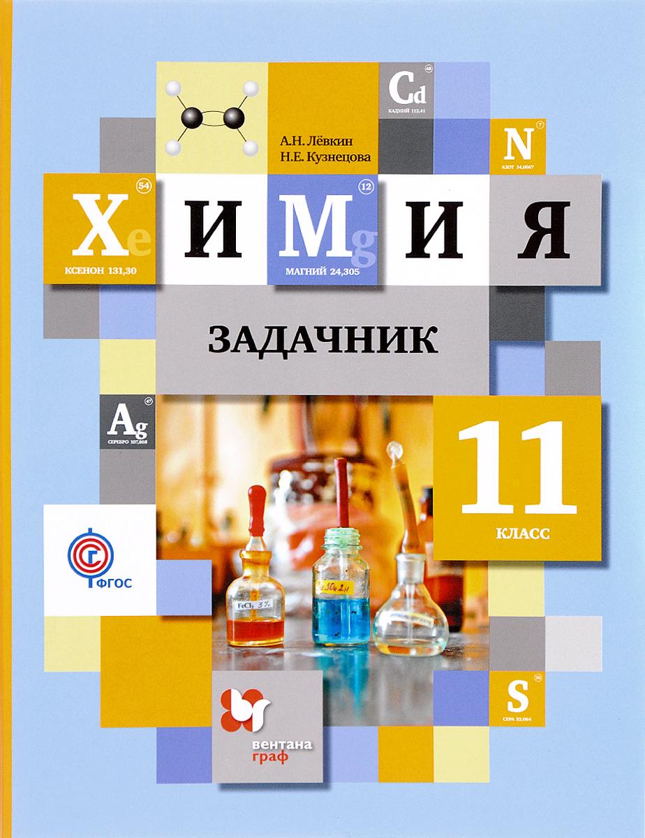 А. Н. Левкин, Н. Е. Кузнецова Химия. 11 класс. Задачник