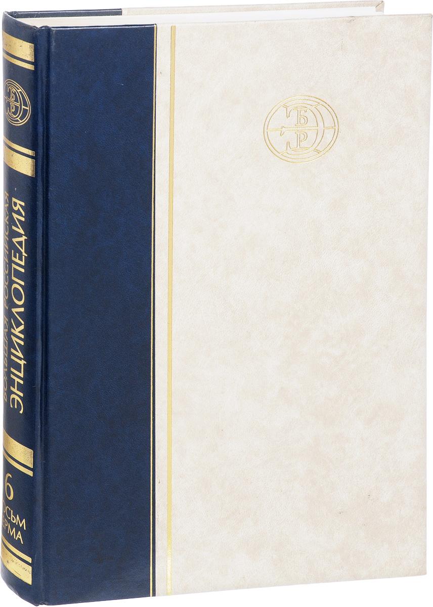 Большая Российская энциклопедия. В 30 томах. Том 6. Восьмеричный путь - Германцы 1