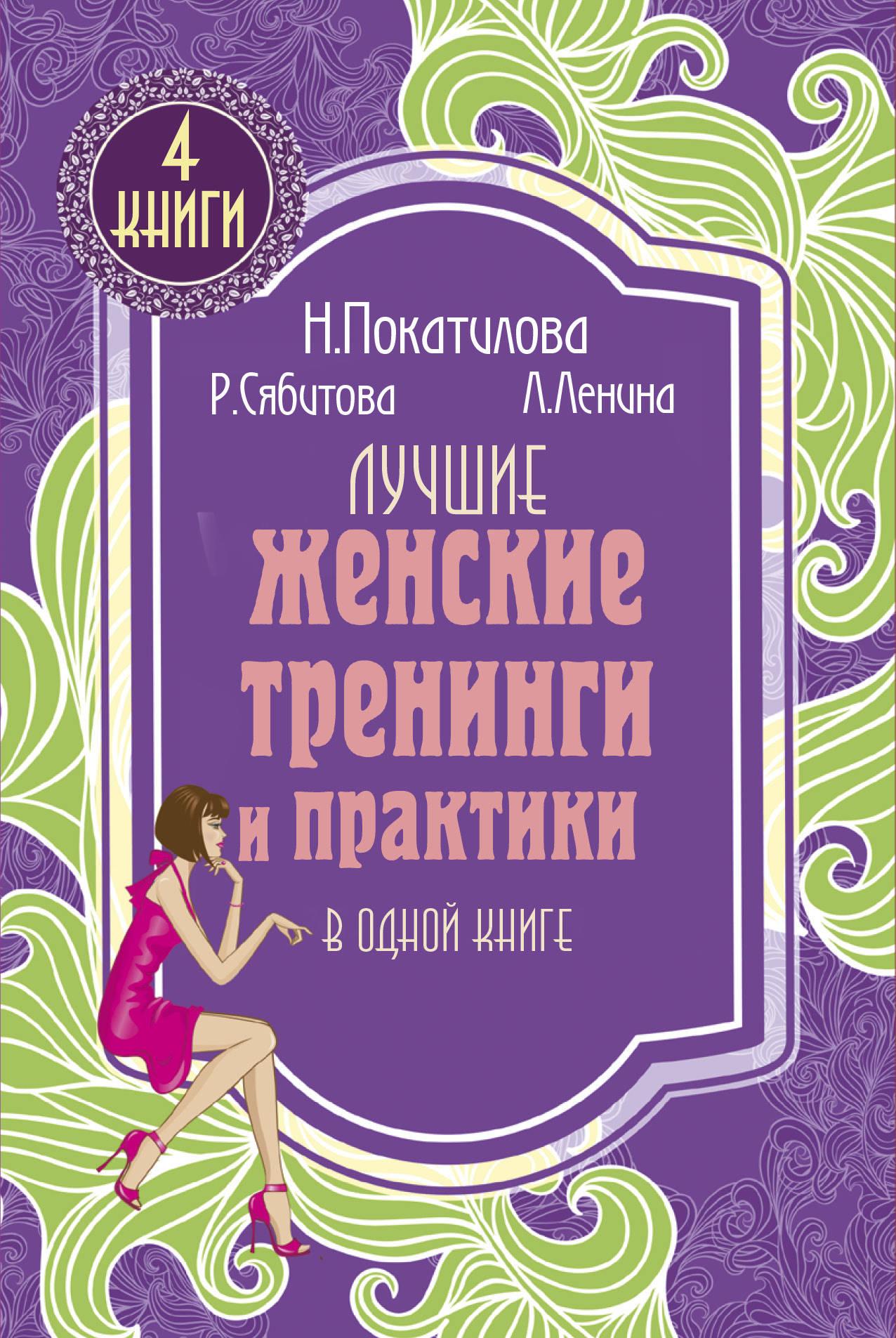 А. Г. Бильжо Лучшие женские тренинги и практики в одной книге