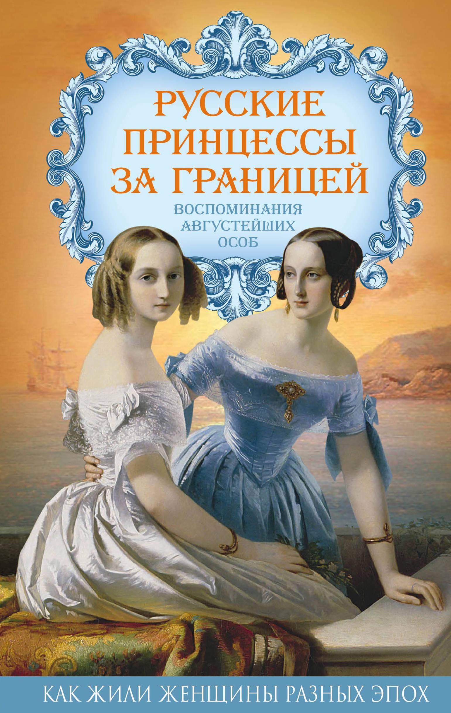 Елена Первушина Русские принцессы за границей. Воспоминания августейших особ