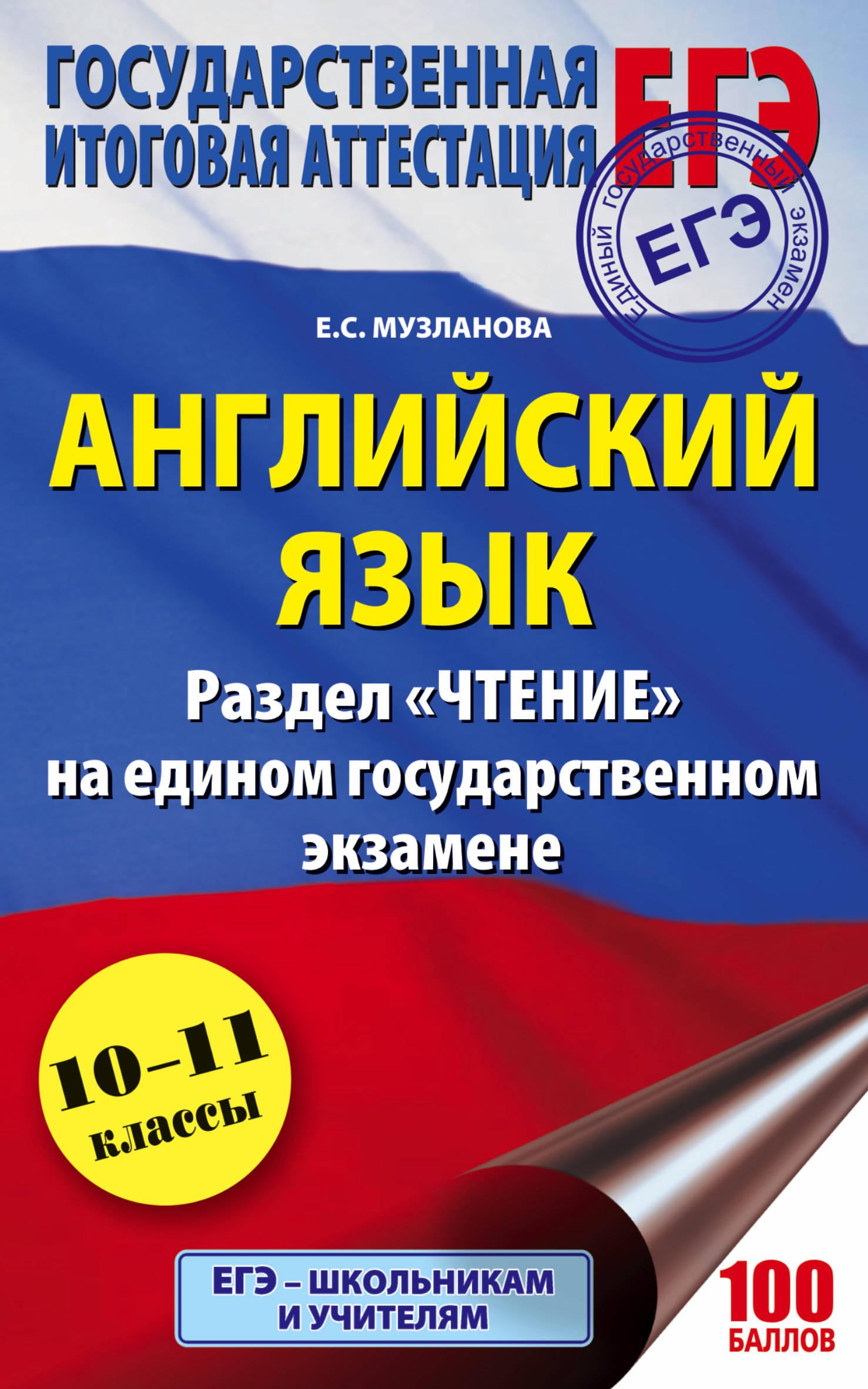 """Е. С. Музланова Английский язык. Раздел """"Чтение"""" на едином государственном экзамене"""