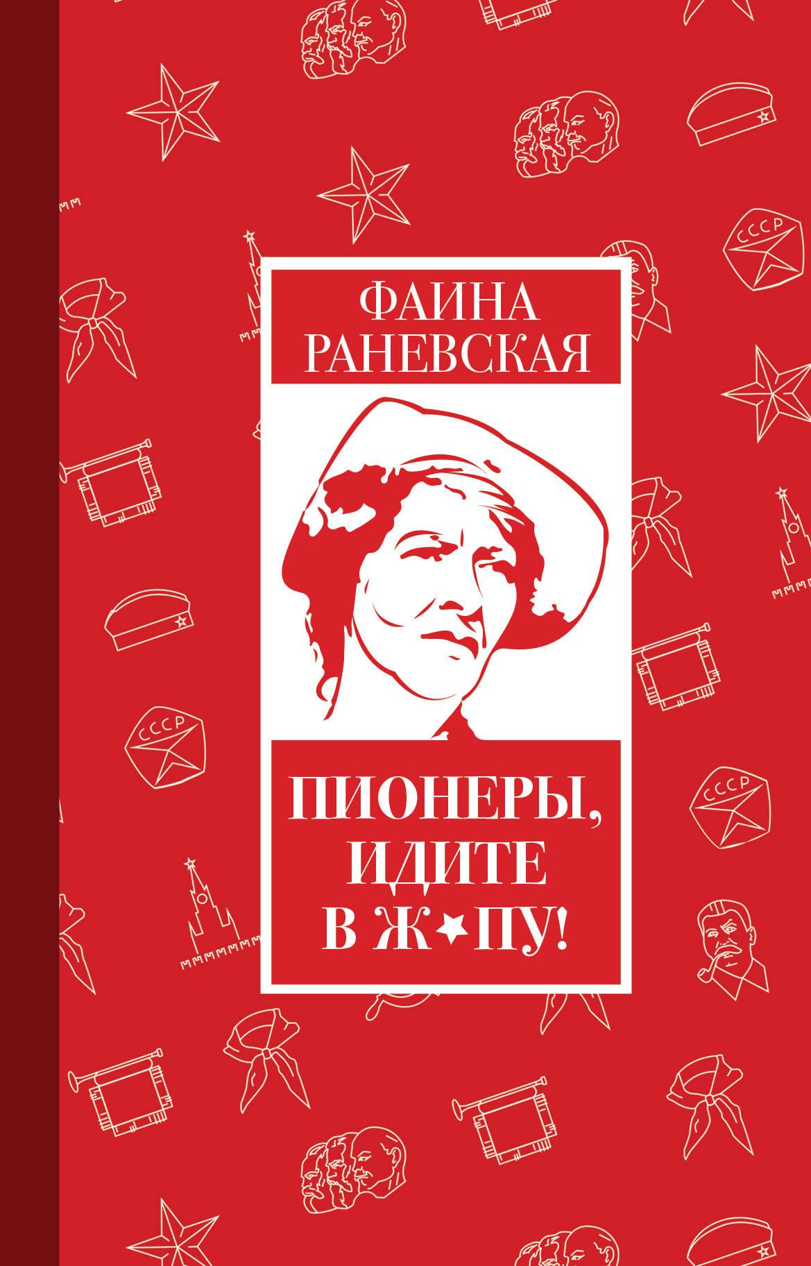 Фаина Раневская Пионеры, идите в ж*пу!