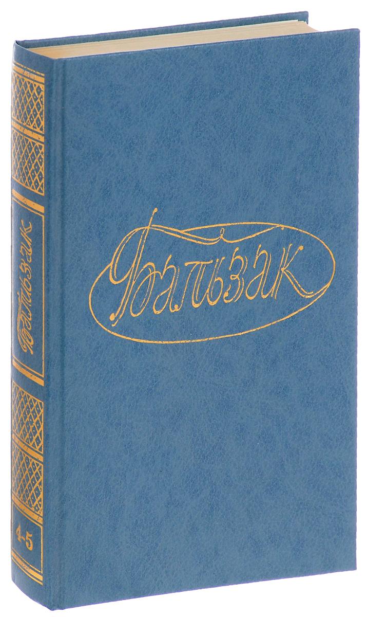 Оноре де Бальзак Бальзак О. де Собрание сочинений в 28 томах. Том 4-5 недорого