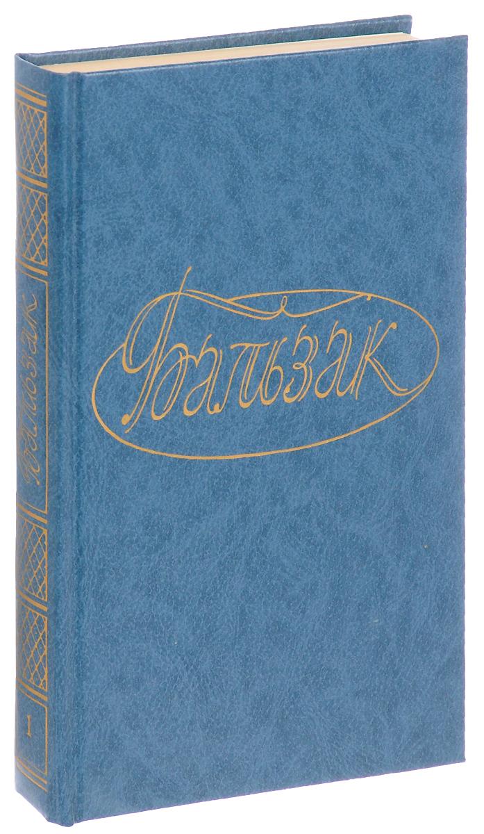 Оноре де Бальзак Бальзак. Собрание сочинений. В 28 томах. Том 1 бальзак оноре де малое собрание сочинений