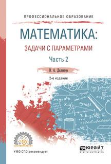 В. А. Далингер Математика. Задачи с параметрами. Учебное пособие. В 2 частях. Часть 2 цена