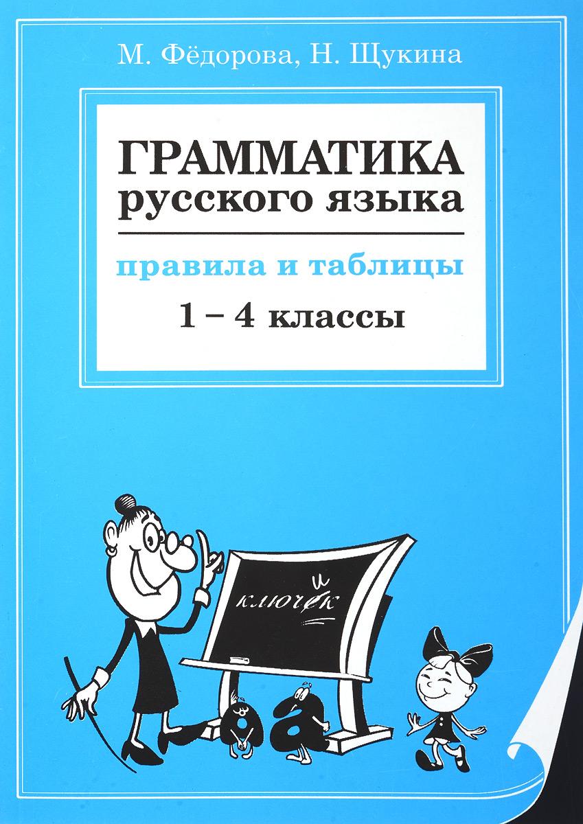 М. Федорова, Н. Щукина Грамматика русского языка. Правила и таблицы 1-4 классы