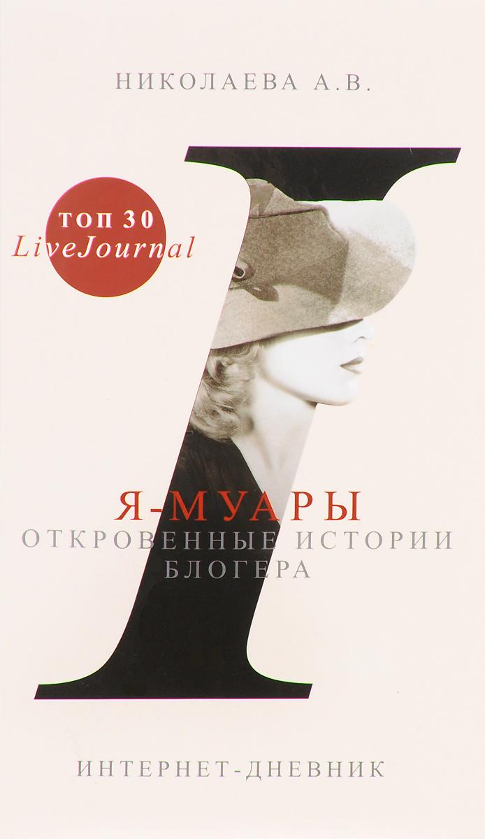 А. В. Николаева Я-муары. Откровенные истории блогера