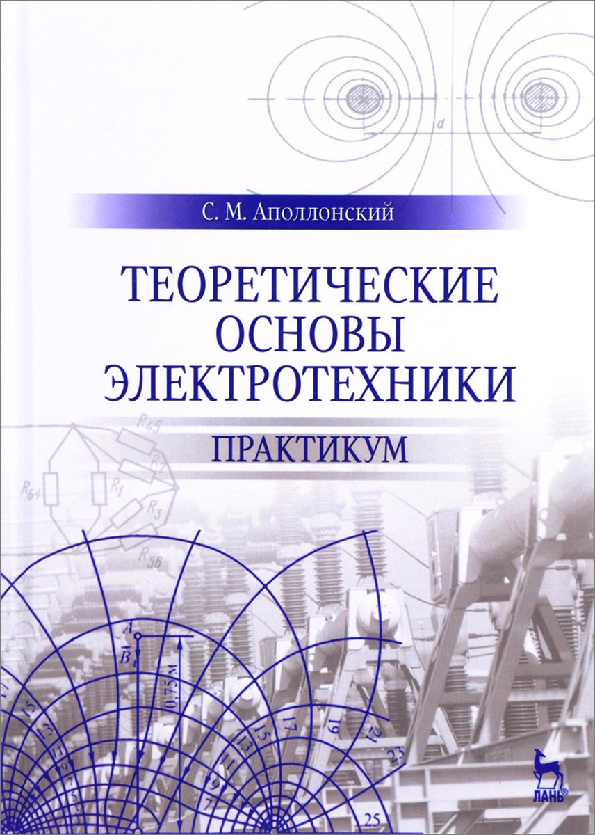 С. М. Аполлонский Теоретические основы электротехники. Практикум цена 2017