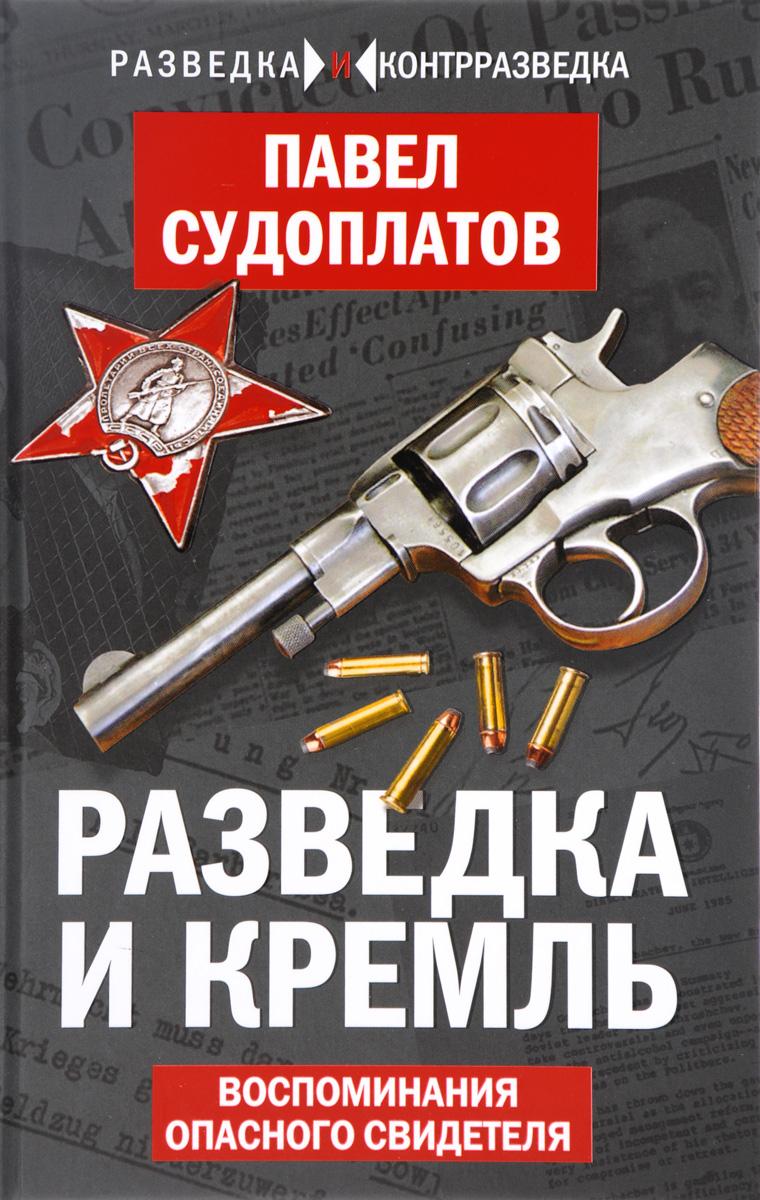 Павел Судоплатов Разведка и Кремль. Воспоминания опасного свидетеля
