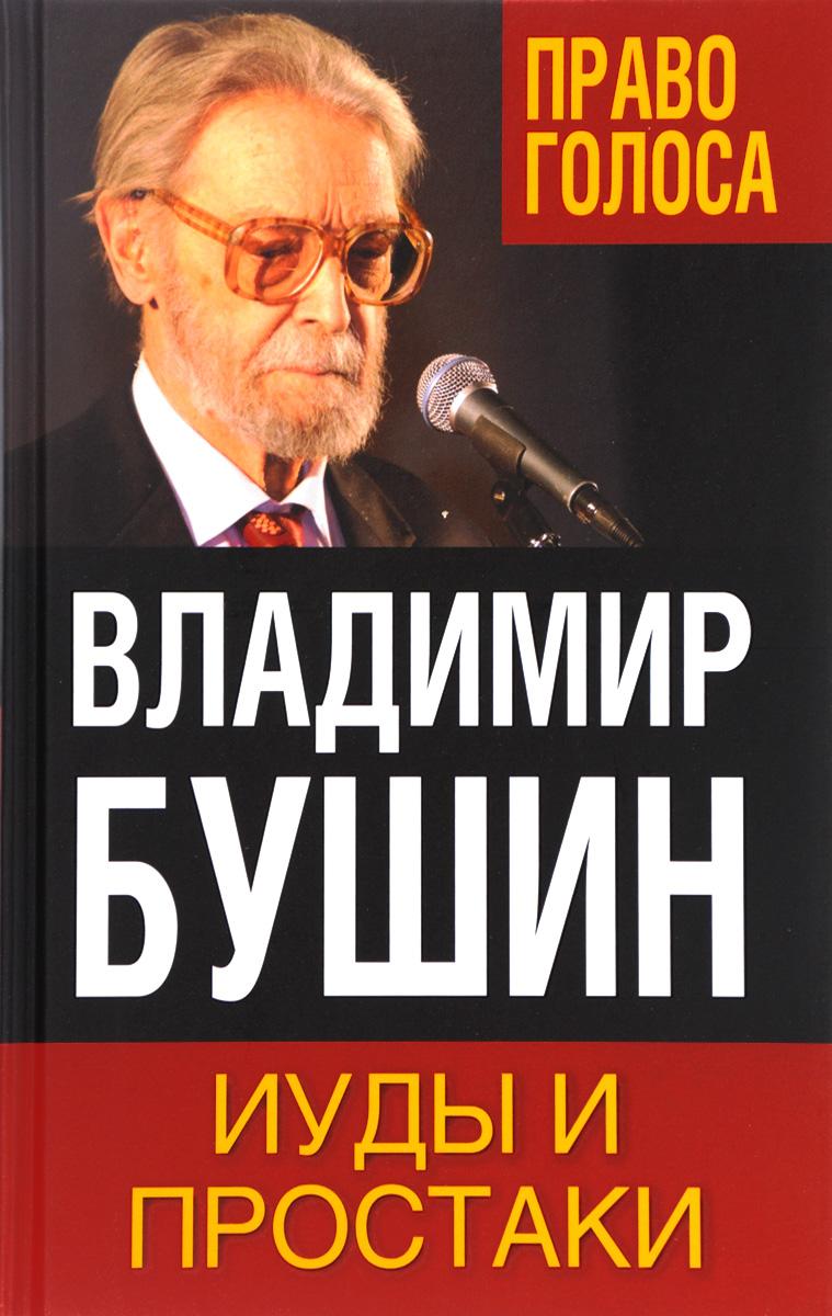 Владимир Бушин Иуды и простаки
