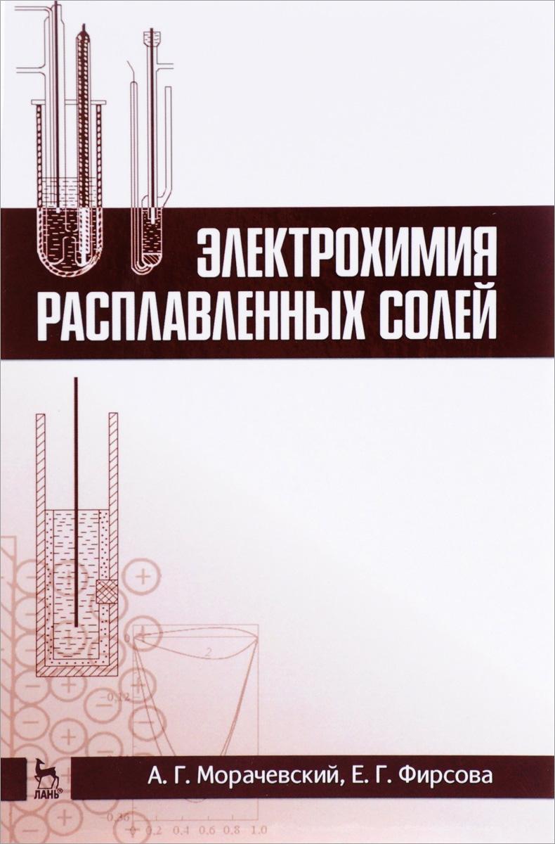 А. Г. Морачевский, Е. Г. Фирсова Электрохимия расплавленных солей. Учебное пособие