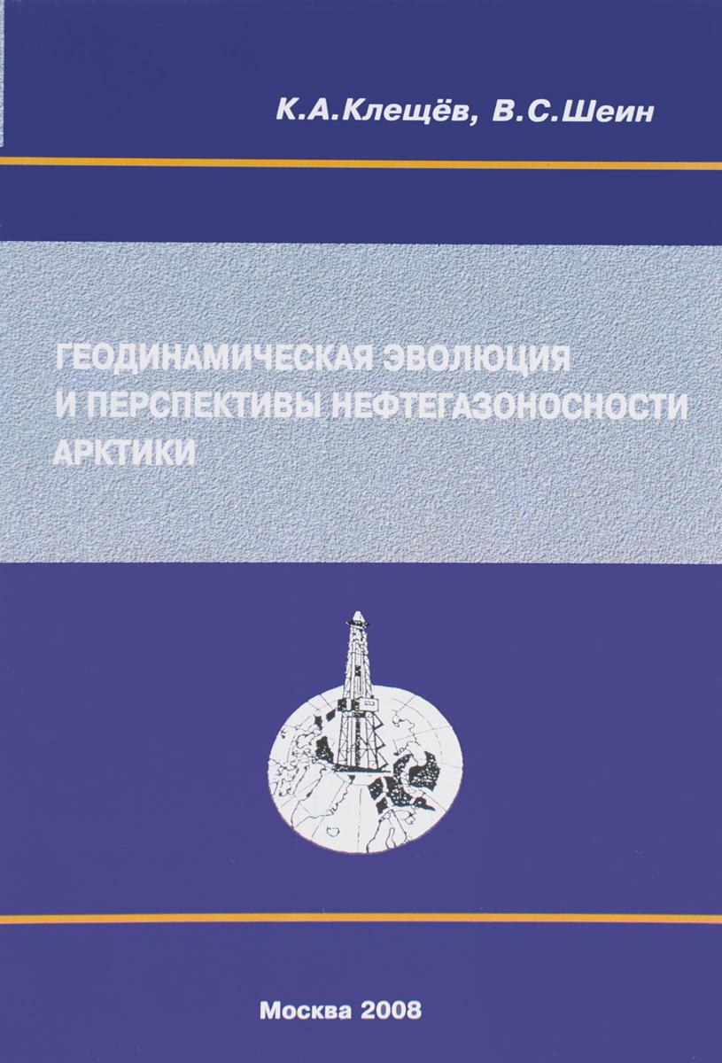 К. А. Клещев, В. С. Шеин Геодинамическая эволюция и перспективы нефтегазоносности Арктики