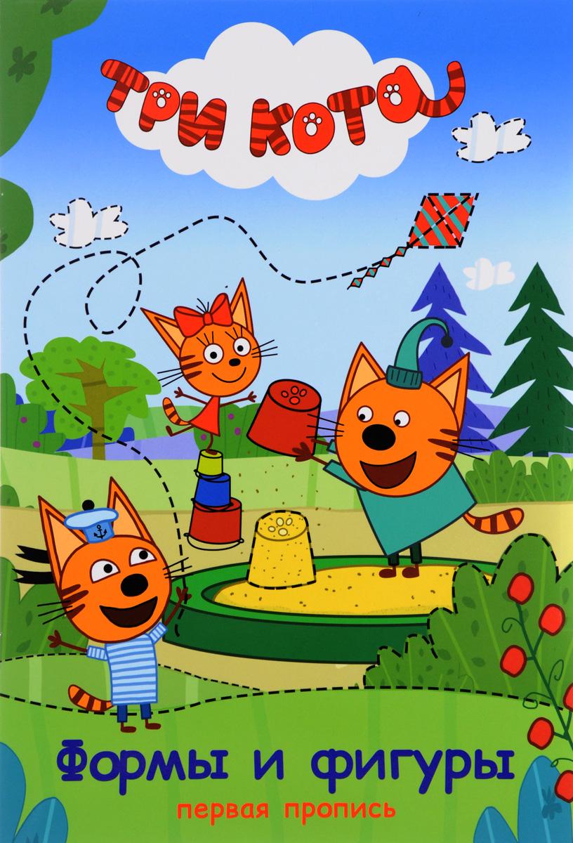 Три кота. Формы и фигуры. Пропись три кота формы и фигуры пропись