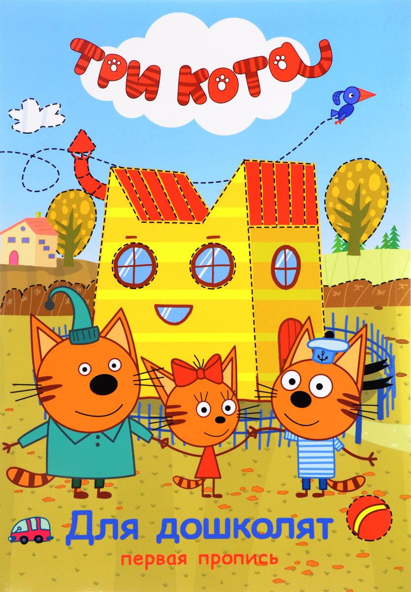 Три кота. Для дошколят. Пропись три кота формы и фигуры пропись