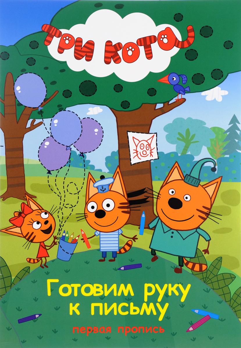 Три кота. Готовим руку к письму. Пропись три кота формы и фигуры пропись