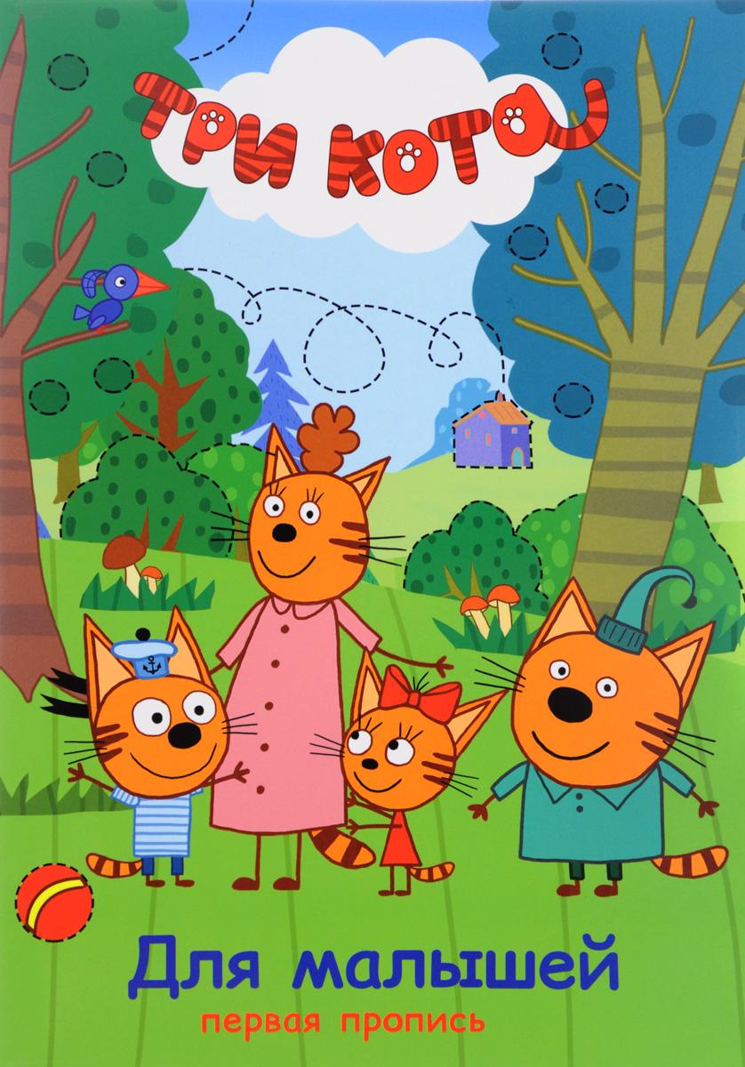 Три кота. Для малышей. Пропись три кота формы и фигуры пропись