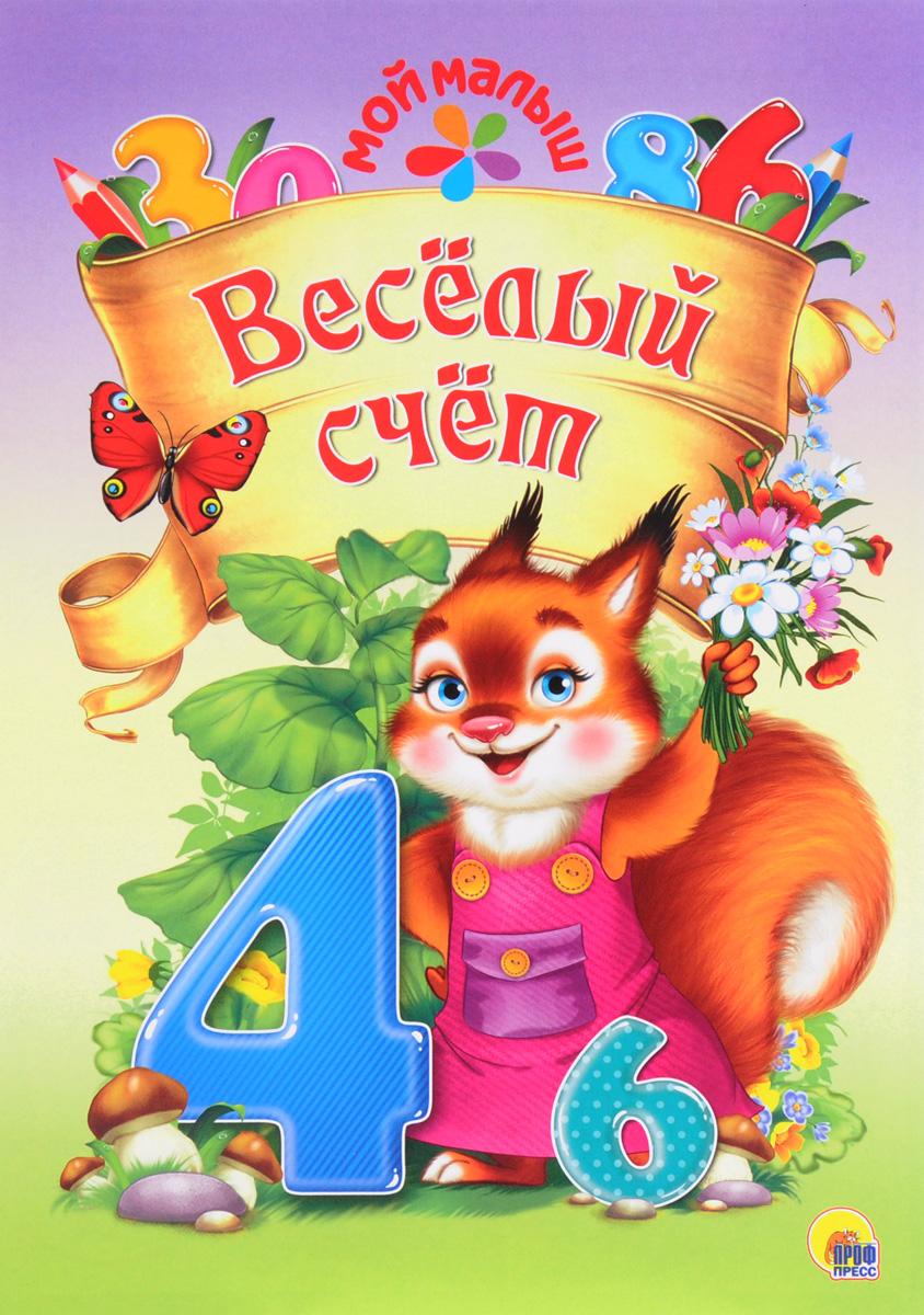 Владимир Нестеренко, Владимир Степанов, Наталья Ушкина Весёлый счёт
