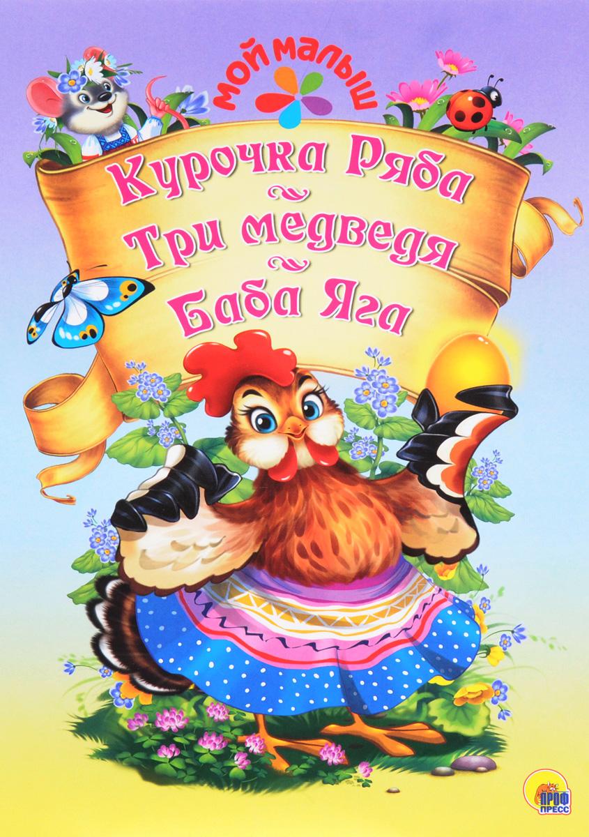 Л. Н. Толстой Курочка Ряба. Три медведя. Баба Яга