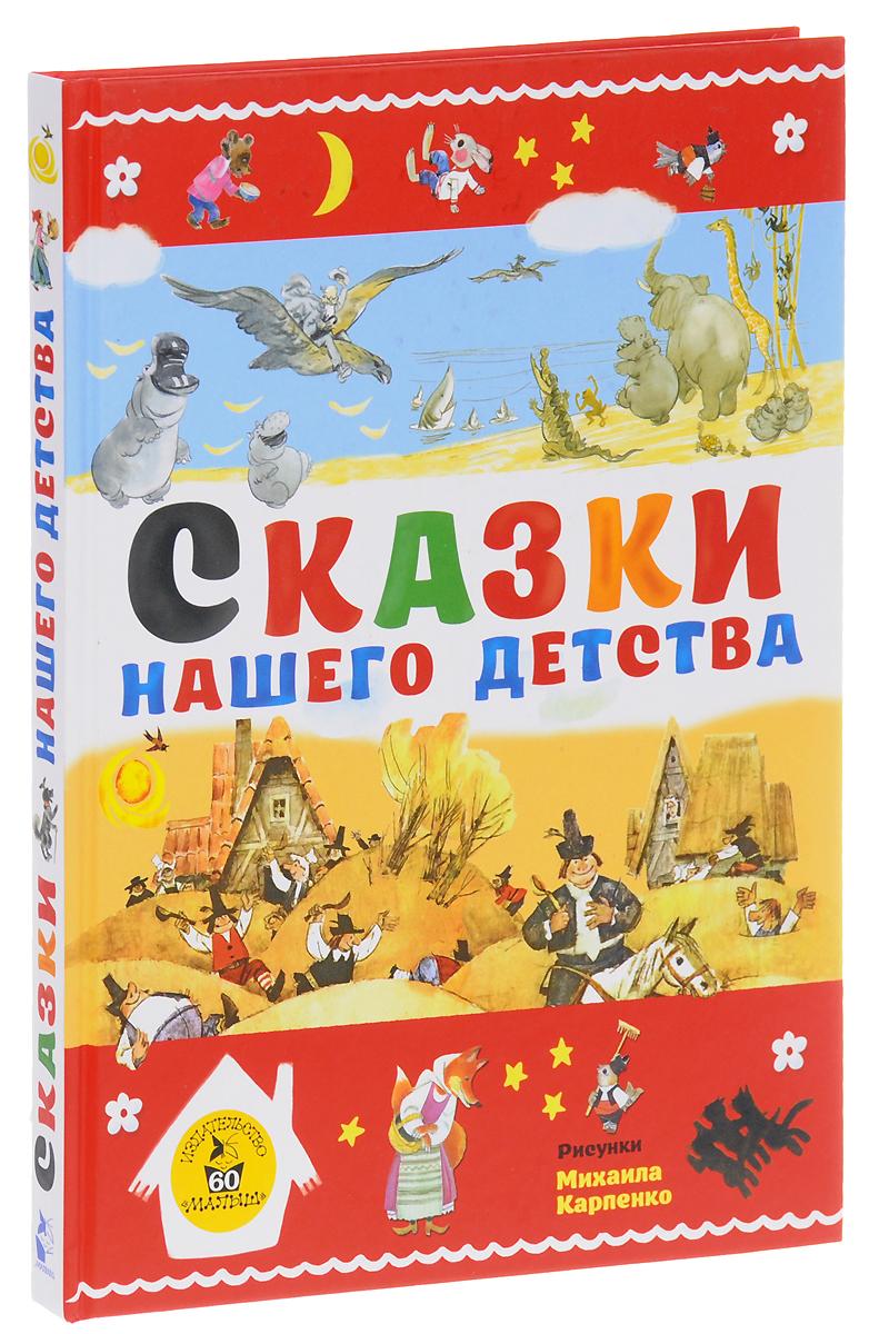 Некрасов Николай Алексеевич Сказки нашего детства