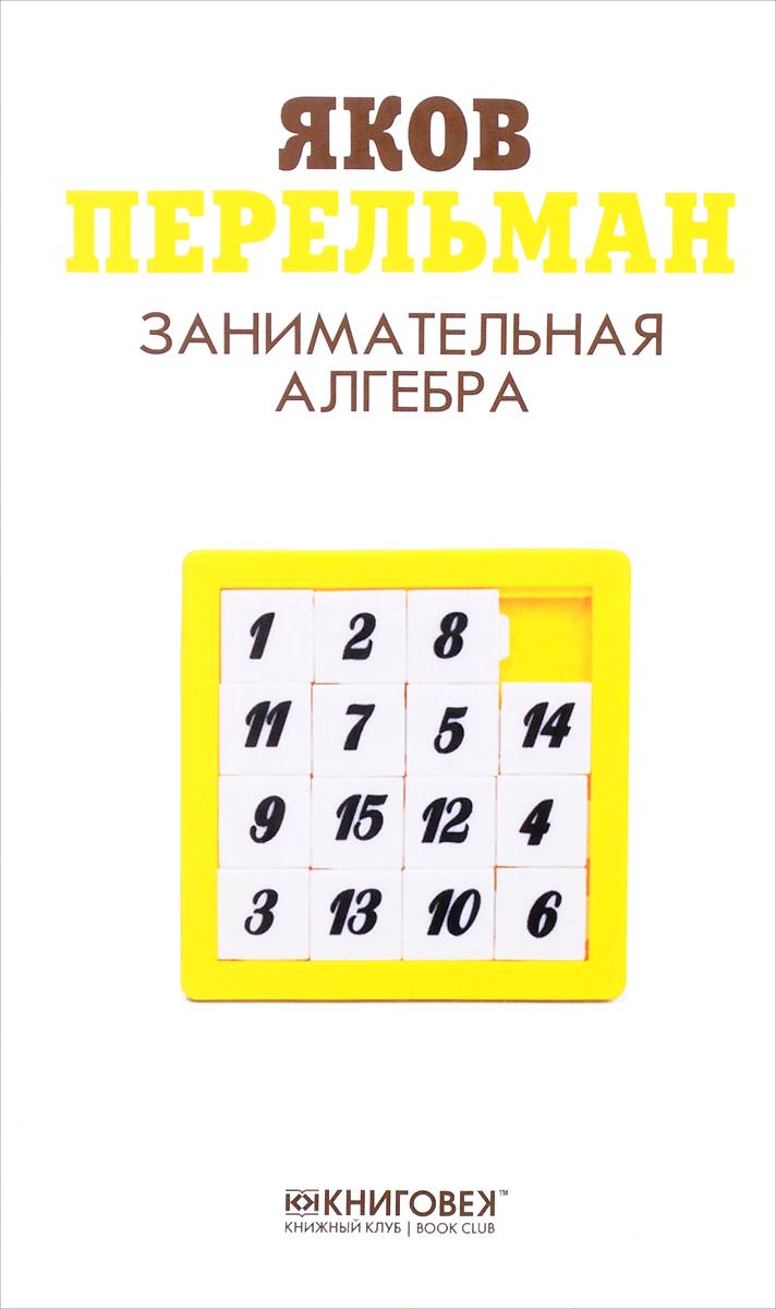 Яков Перельман Занимательная алгебра цена